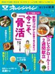おとなの健康Vol.16
