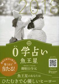 0学占い 魚王星 2018