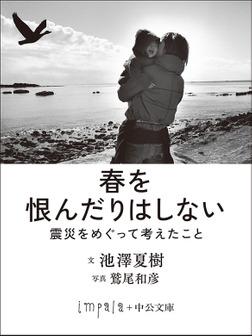 春を恨んだりはしない 震災をめぐって考えたこと-電子書籍