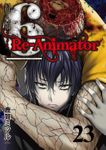 超人類6 Re-Animator WEBコミックガンマ連載版