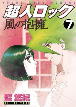 超人ロック 風の抱擁 (7)-電子書籍