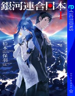 銀河連合日本 1-電子書籍