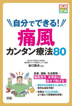 自分でできる! 痛風カンタン療法80 尿酸値を自分で下げて、痛風発作・合併症を予防!-電子書籍