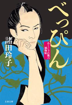 べっぴん あくじゃれ瓢六捕物帖-電子書籍