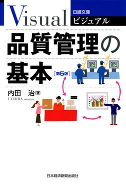 ビジュアル 品質管理の基本<第5版>-電子書籍