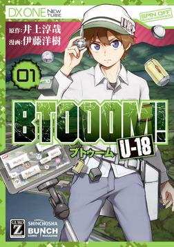BTOOOM! U-18 1巻-電子書籍