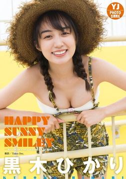 【デジタル限定 YJ PHOTO BOOK】黒木ひかり写真集「HAPPY SUNNY SMILEY~You make my world so bright~」-電子書籍