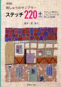 新装版 刺しゅうのサンプラー ステッチ220+ やさしい草花とアルファベットの刺しゅう図案