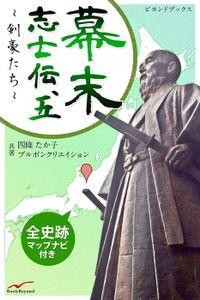 幕末志士伝5剣豪たち 全史跡マップナビ付き