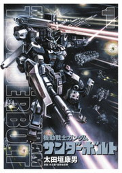 機動戦士ガンダム サンダーボルト(1)-電子書籍