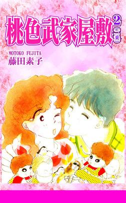 桃色武家屋敷2(二乗)-電子書籍