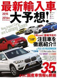 インポートシリーズ  2015-2016 最新輸入車大予想!