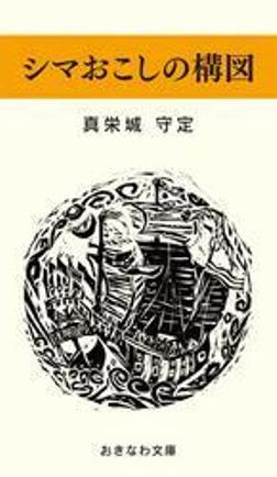 シマおこしの構図-電子書籍