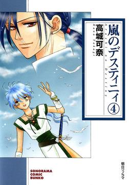 嵐のデスティニィ 4巻-電子書籍