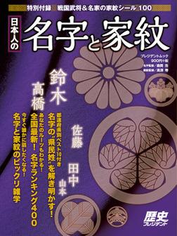 日本人の名字と家紋-電子書籍