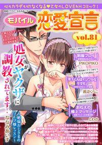 モバイル恋愛宣言 Vol.81