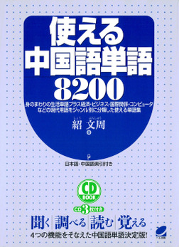使える中国語単語8200(CDなしバージョン)-電子書籍