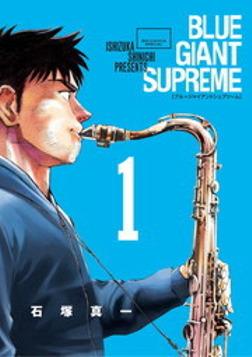 BLUE GIANT SUPREME(1)-電子書籍