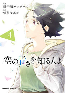 空の青さを知る人よ(4)-電子書籍