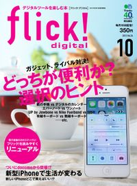 flick! digital 2013年10月号 vol.24