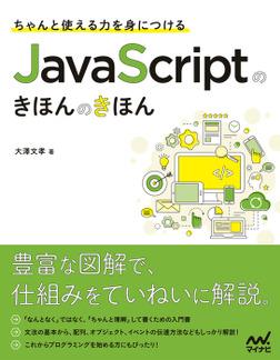 ちゃんと使える力を身につける JavaScriptのきほんのきほん-電子書籍