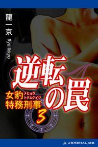 女豹特務刑事(3) 逆転の罠