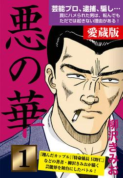 悪の華 愛蔵版 1 始動編-電子書籍