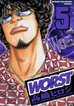 【期間限定 無料お試し版】WORST(5)-電子書籍