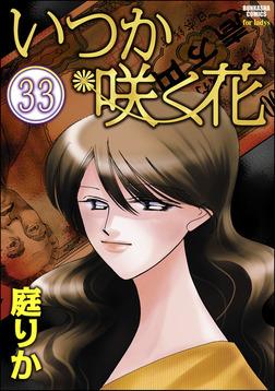 いつか咲く花(分冊版) 【第33話】-電子書籍