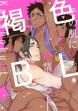 褐色BL【特典付き】-電子書籍