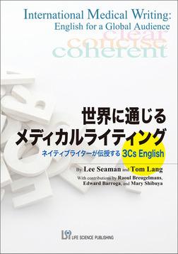 世界に通じるメディカルライティング―ネイティブライターが伝授する3Cs English-電子書籍