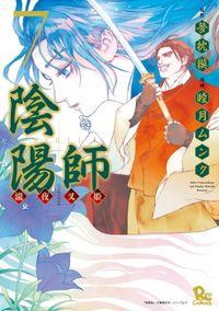 陰陽師 瀧夜叉姫(7)