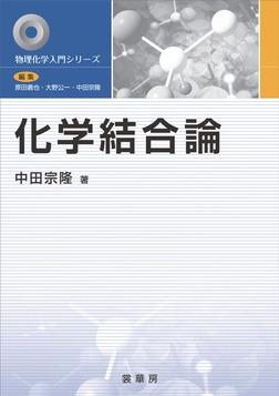化学結合論-電子書籍