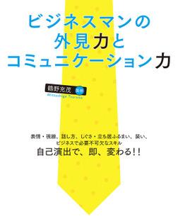 ビジネスマンの外見力とコミュニケーション力-電子書籍