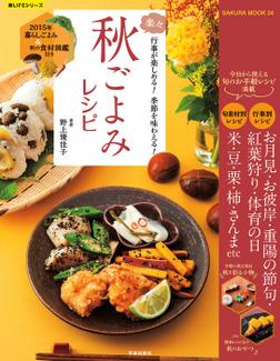 楽々秋ごよみレシピ 2015 ― 暮らしごよみ&秋の食材図鑑付き-電子書籍