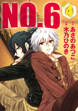 NO.6 [ナンバーシックス](4)-電子書籍
