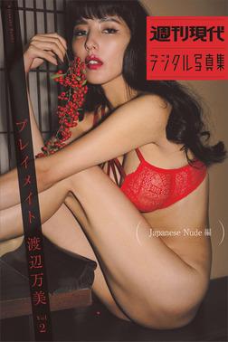 『プレイメイト 渡辺万美 vol.2 Japanese Nude編』 週刊現代デジタル写真集-電子書籍