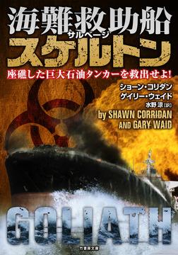 海難救助船スケルトン 座礁した巨大石油タンカーを救出せよ!-電子書籍