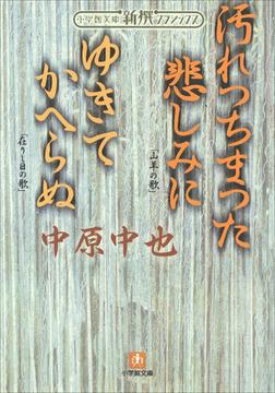 新撰クラシックス 汚れつちまつた悲しみに ゆきてかへらぬ(小学館文庫)-電子書籍