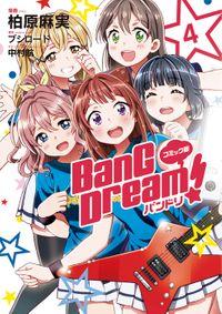 コミック版 BanG Dream!4
