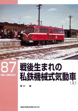 戦後生まれの私鉄機械式気動車(上)-電子書籍