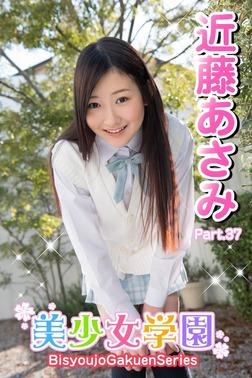 美少女学園 近藤あさみ Part.37-電子書籍