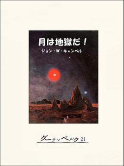 月は地獄だ!-電子書籍