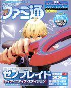 週刊ファミ通 2020年6月4日号【BOOK☆WALKER】