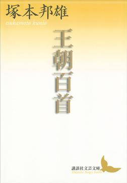 王朝百首-電子書籍