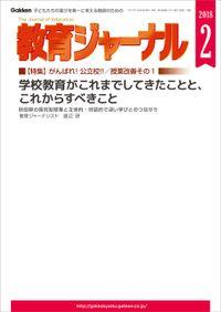 教育ジャーナル 2018年2月号Lite版(第1特集)