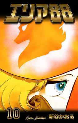エリア88 10-電子書籍