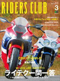 RIDERS CLUB 2020年3月号 No.551