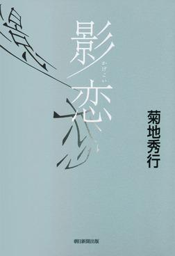 影恋-電子書籍
