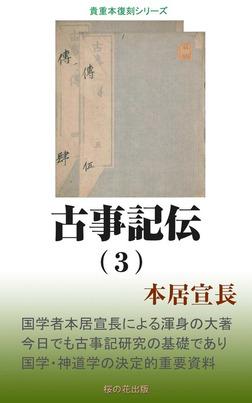古事記伝(3)-電子書籍